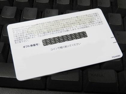 アマゾンギフト5000円