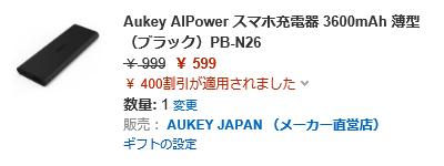 Aukey AIPower スマホ充電器 3600mAh PB-N26 決算