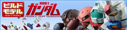 ガンダム食玩シリーズ ビルド モデル ガンダム