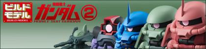 ガンダム食玩シリーズ ビルド モデル ガンダム 第2弾