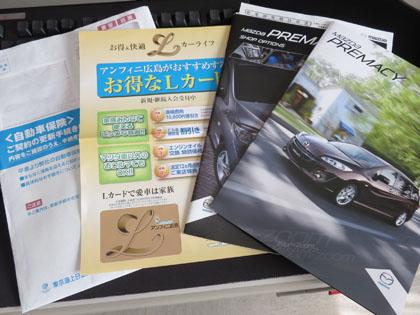 マツダ車ディーラー/アンフィニ広島