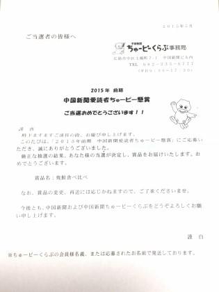 中国新聞愛読者ちゅーピー懸賞当選