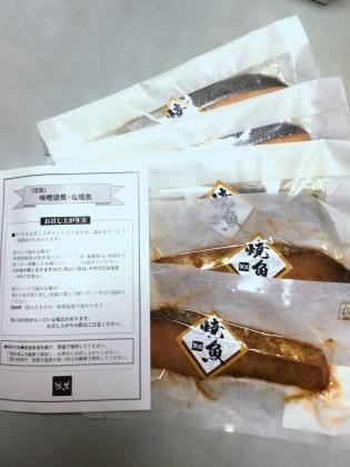 活黒の銀鮭味噌漬焼と塩焼き鮭