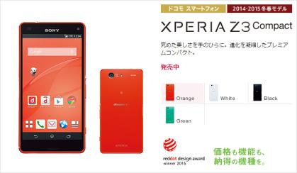 ドコモ Xperia Z3 Compact SO-02G