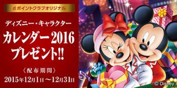 dポイントクラブオリジナル ディズニー・キャラクター カレンダー2016