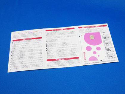nanoUIMカード