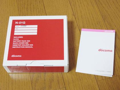 NECモバイルコミュニケーションズ N-01G ピンク
