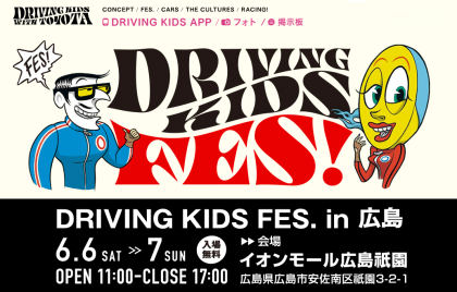 DRIVING KIDS FES. in 広島
