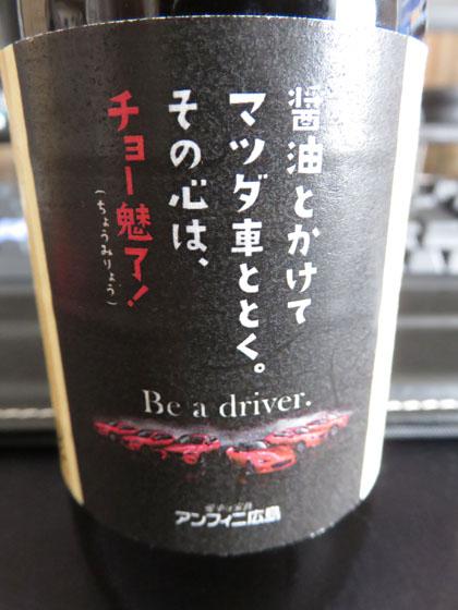 アンフィニ広島&川中醤油