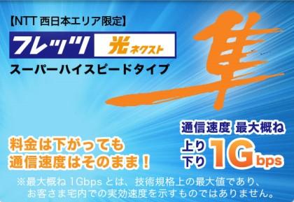 NTT西日本エリア限定 フレッツ光ネクスト スーパーハイスピードタイプ 隼