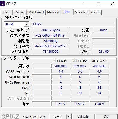 4GBメモリ換装後のCPU-Z値