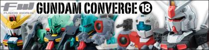 GUNDAM CONVERGE 第18弾