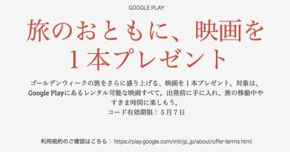 GooglePlayで映画1本無料鑑賞