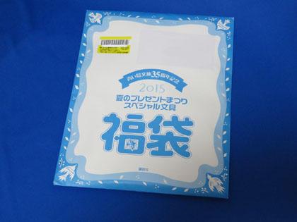 講談社青い鳥文庫35周年記念 2015夏のWチャンスプレゼントまつり スペシャル文具福袋 当選!