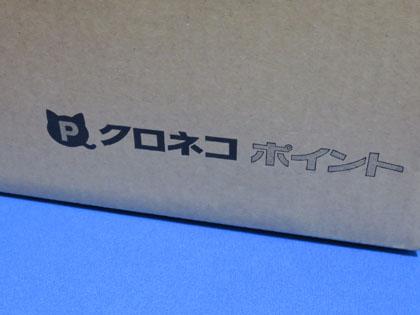 クロネコポイント ウォークスルーお菓子BOX・A