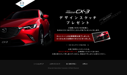 NEW MAZDA CX-3 デザインスケッチ プレゼント キャンペーン
