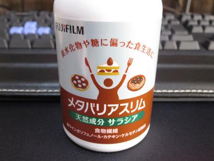 富士フイルム メタバリアスリム ラージボトル