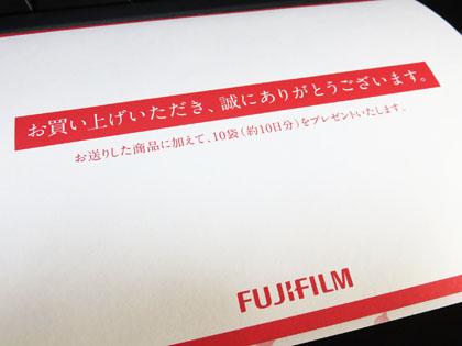 富士フイルム メタファイア おまけ品