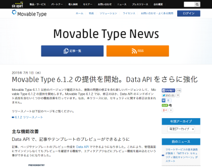 Movable Type 6.1.2 リリース