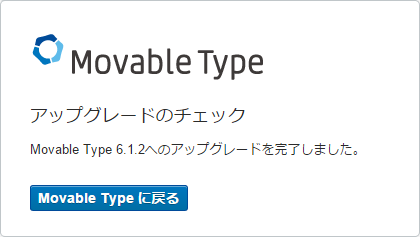 Movable Type 6.1.2 アップデート完了!