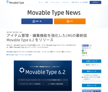 Movable Type 6.2 リリース