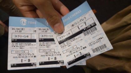 シンデレラ チケット