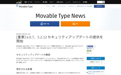 Movable Type 6.0.7、5.2.12 リリース