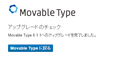 Movable Type 6.1.1 アップグレード完了
