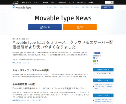 Movable Type 6.1.1 リリース