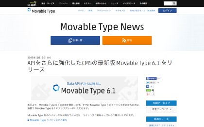 APIをさらに強化したCMSの最新版 Movable Type 6.1 をリリース