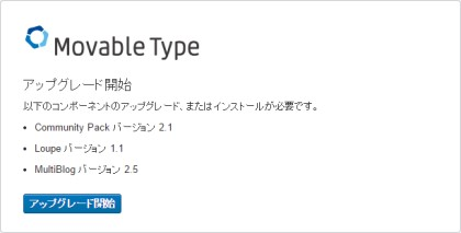 Movable Type 6.1アップグレード開始