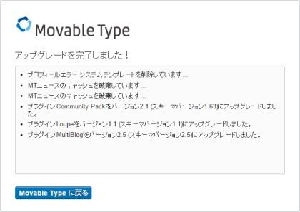 Movable Type 6.1アップグレード完了
