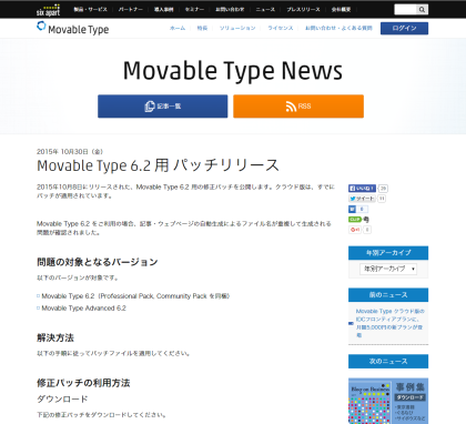 Movable Type 6.2 用修正パッチリリース