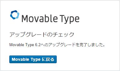 Movable Type 6.2 アップグレード完了