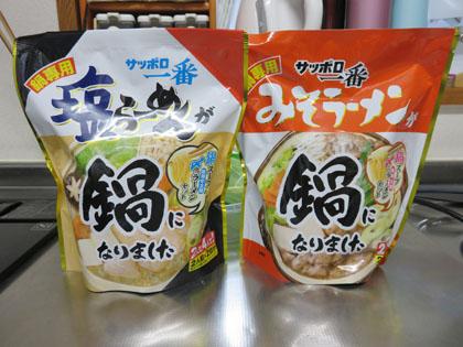 サッポロ一番 鍋専用 塩ラーメン/みそラーメン