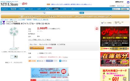 NTT-X Store アイリスオーヤマ リビング扇風機 ホワイト/ブルー EFB-32-W/A