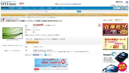 NTT-X Store