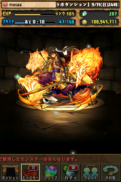 荒天の武皇神・ヤマトタケル 究極進化完了!