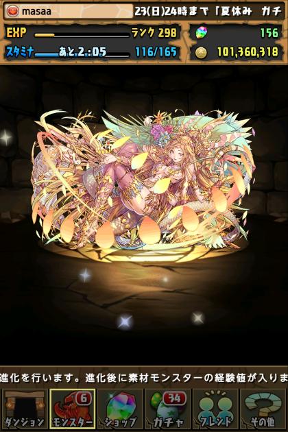 綺羅の秘女神・カーリー 究極進化完了!
