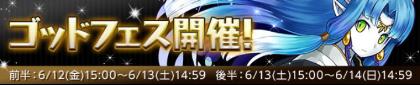 パズドラ 3600万DL達成記念イベント ゴッドフェス