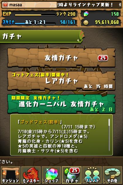 新フェス限定モンスター登場!ゴッドフェス