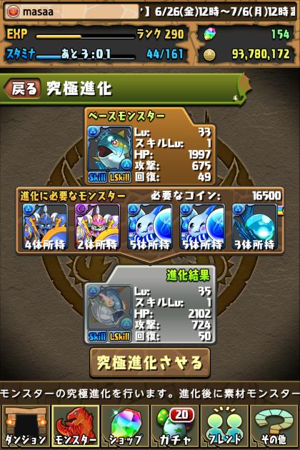 富山湾の王者・ブリ 究極進化