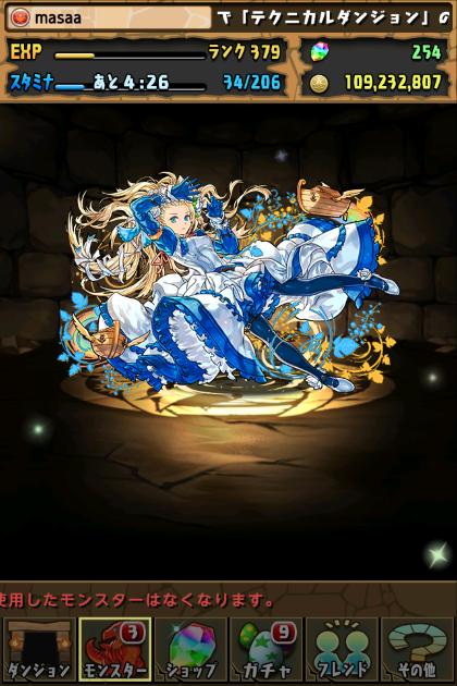 白虹の聖舶神・ノア 究極進化完了!