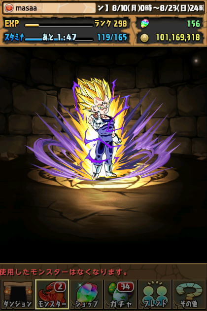 超サイヤ人・破壊王子ベジータ 究極進化完了!