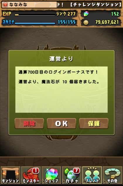 パズドラ 通算ログイン700日目!