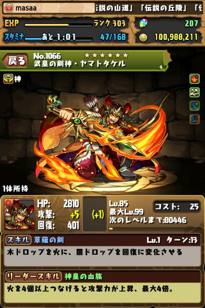 武皇の剣神・ヤマトタケル