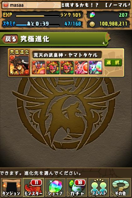 武皇の剣神・ヤマトタケル 究極進化へ