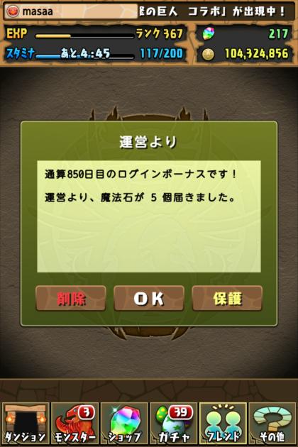 パズドラ 通算ログイン850日目!