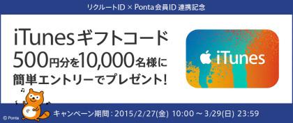 iTunesギフトコード500円分 10000名様にプレゼント