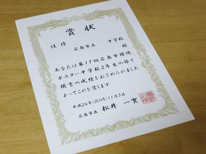 長女 第17回 広島市環境ポスター 佳作入賞